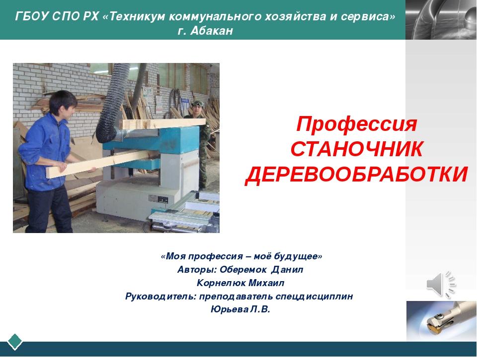 ГБОУ СПО РХ «Техникум коммунального хозяйства и сервиса» г. Абакан «Моя проф...