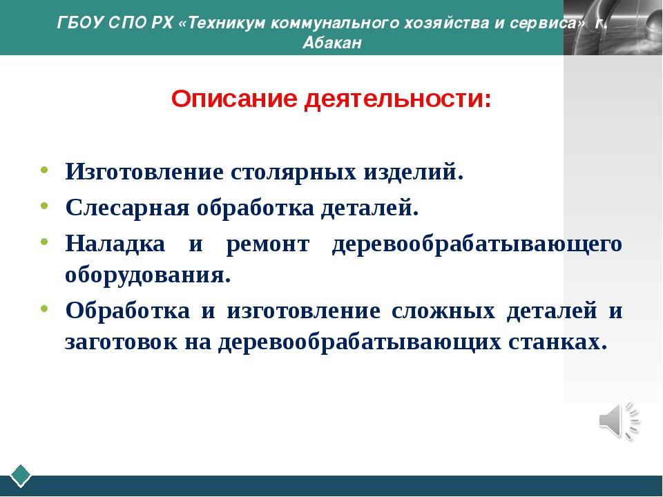 ГБОУ СПО РХ «Техникум коммунального хозяйства и сервиса» г. Абакан Описание д...