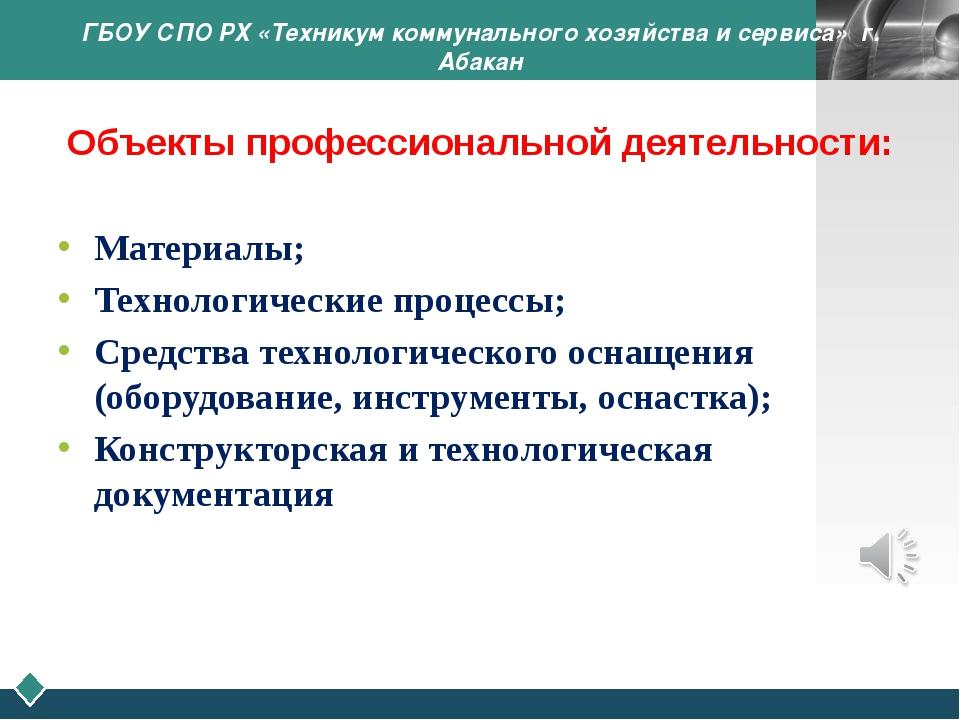 ГБОУ СПО РХ «Техникум коммунального хозяйства и сервиса» г. Абакан Объекты пр...
