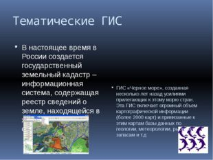 Тематические ГИС В настоящее время в России создается государственный земельн