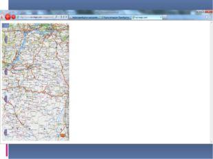 Современная ГИС является многослойной, т.е содержит несколько слоев географич