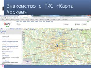 Знакомство с ГИС «Карта Москвы» На сайте поисковой системы Google по адресу h