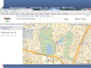 Например, поищем на карте Москвы зоопарк. Наберем в строке Поиск слово «Зоопа