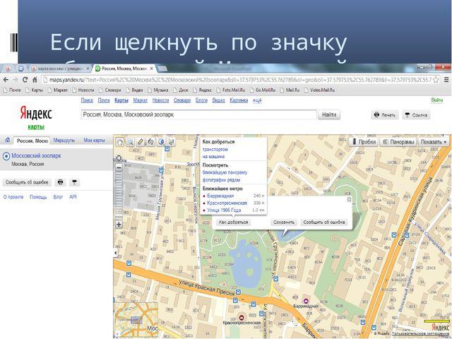 Если щелкнуть по значку обозначающий Московский зоопарк, то появится окошко и...