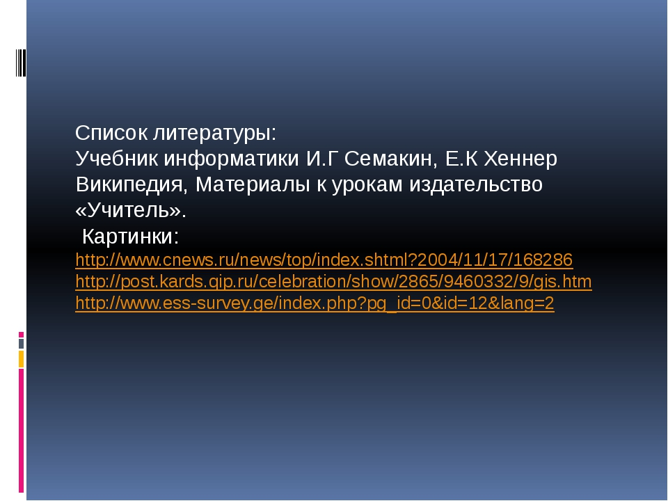 Список литературы: Учебник информатики И.Г Семакин, Е.К Хеннер Википедия, Мат...