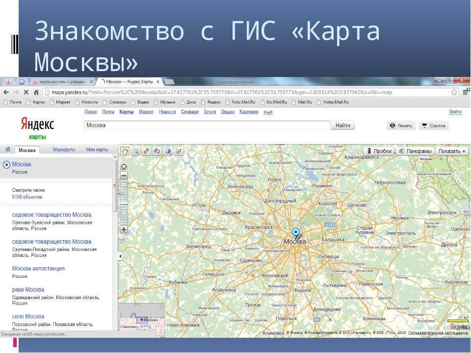 Знакомство с ГИС «Карта Москвы» На сайте поисковой системы Google по адресу h...