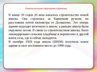 Развитие школьного образования в Долматово В конце 20 годов 20 века началось