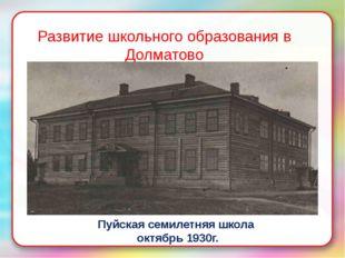 Развитие школьного образования в Долматово Пуйская семилетняя школа октябрь 1