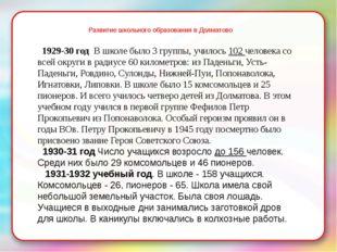 Развитие школьного образования в Долматово 1929-30 год В школе было 3 группы,