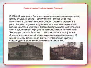Развитие школьного образования в Долматово В 1934-35 году школа была переимен