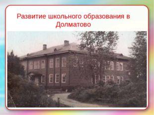 Развитие школьного образования в Долматово Пуйская семилетняя школа