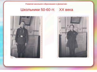 Развитие школьного образования в Долматово Школьники 50-60 гг. XX века На заг