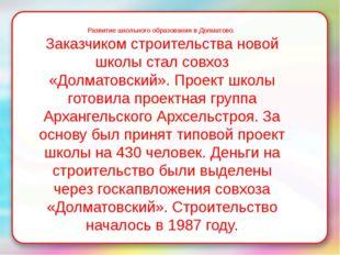 Развитие школьного образования в Долматово. Заказчиком строительства новой шк