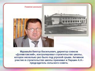 Развитие школьного образования в Долматово Муравьёв Виктор Васильевич, директ