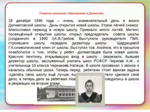 Развитие школьного образования в Долматово 18 декабря 1990 года – очень, знам