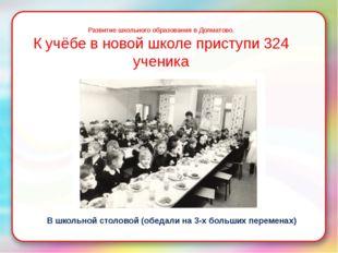 Развитие школьного образования в Долматово. К учёбе в новой школе приступи 32