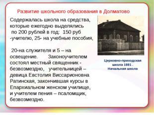 Развитие школьного образования в Долматово Церковно-приходская школа 1881 . Н