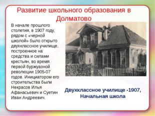 Развитие школьного образования в Долматово Двухклассное училище -1907, Началь