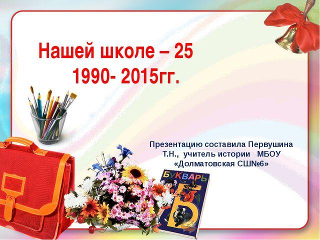 Нашей школе – 25 1990- 2015гг. Презентацию составила Первушина Т.Н., учитель...