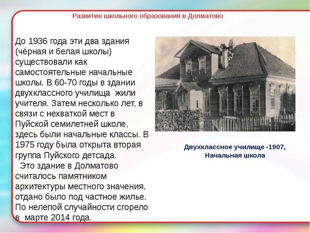 Развитие школьного образования в Долматово Двухклассное училище -1907, Началь...