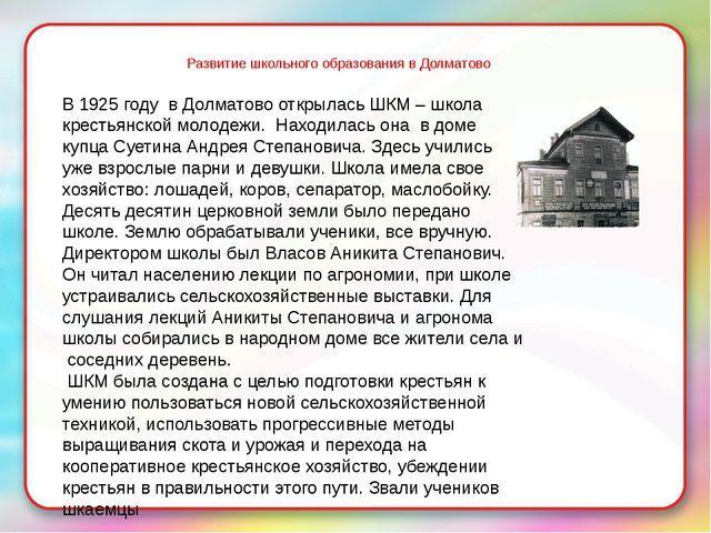 Развитие школьного образования в Долматово В 1925 году в Долматово открылась...