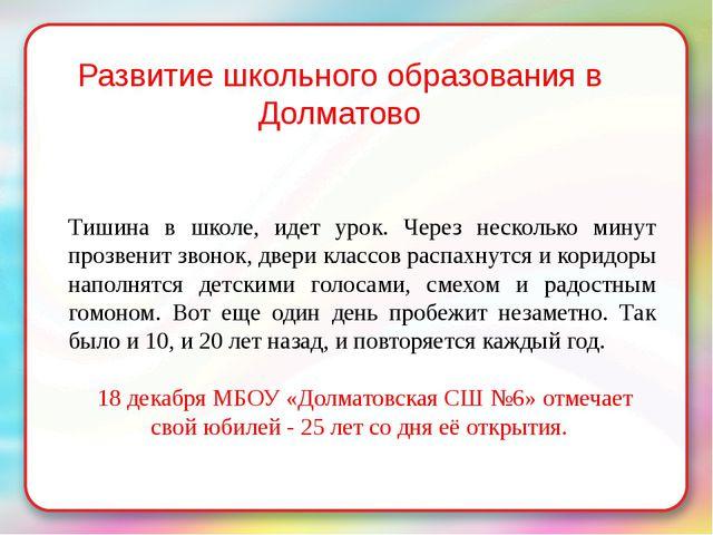 Развитие школьного образования в Долматово Тишина в школе, идет урок. Через н...