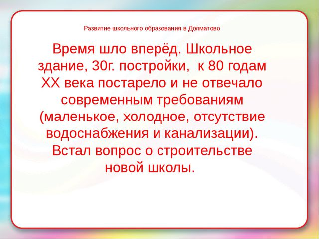 Развитие школьного образования в Долматово Время шло вперёд. Школьное здание,...