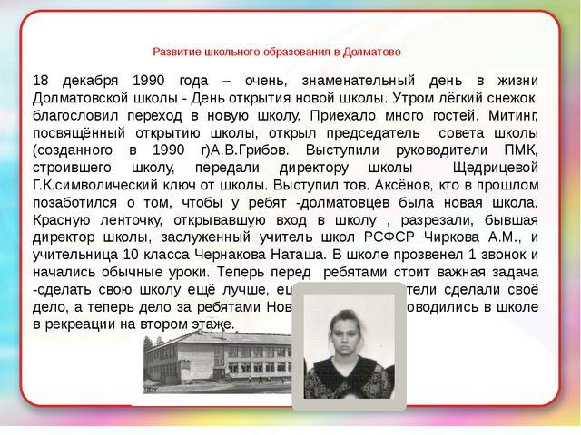 Развитие школьного образования в Долматово 18 декабря 1990 года – очень, знам...