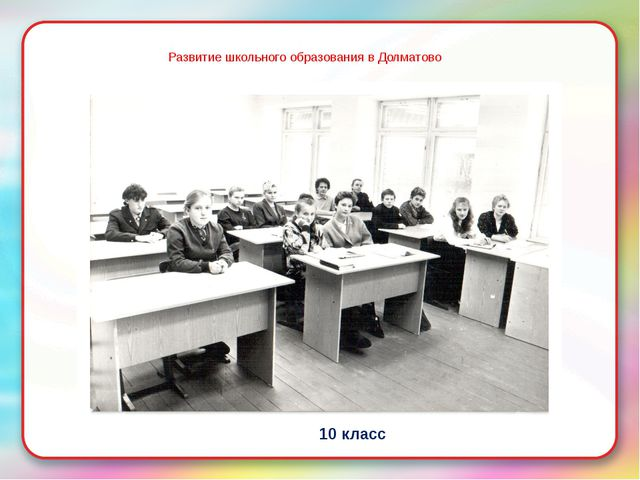Развитие школьного образования в Долматово 10 класс