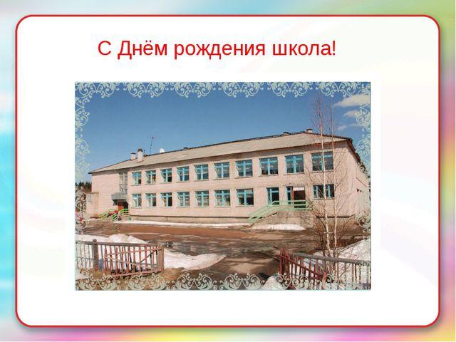 С Днём рождения школа!