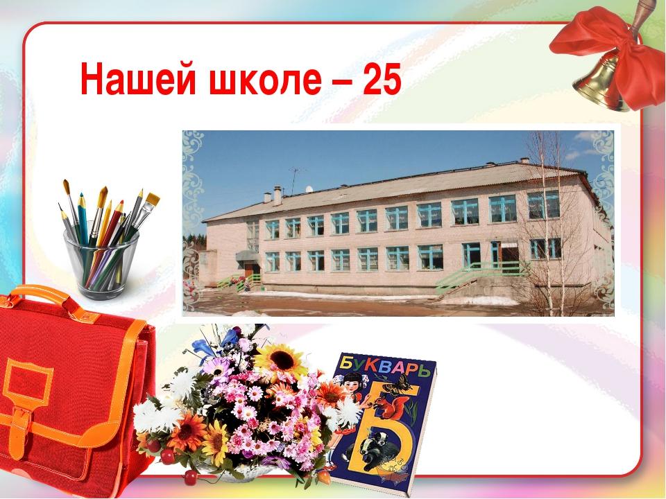 Нашей школе – 25
