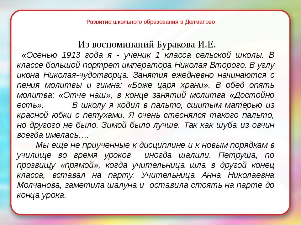 Развитие школьного образования в Долматово Из воспоминаний Буракова И.Е. «Осе...