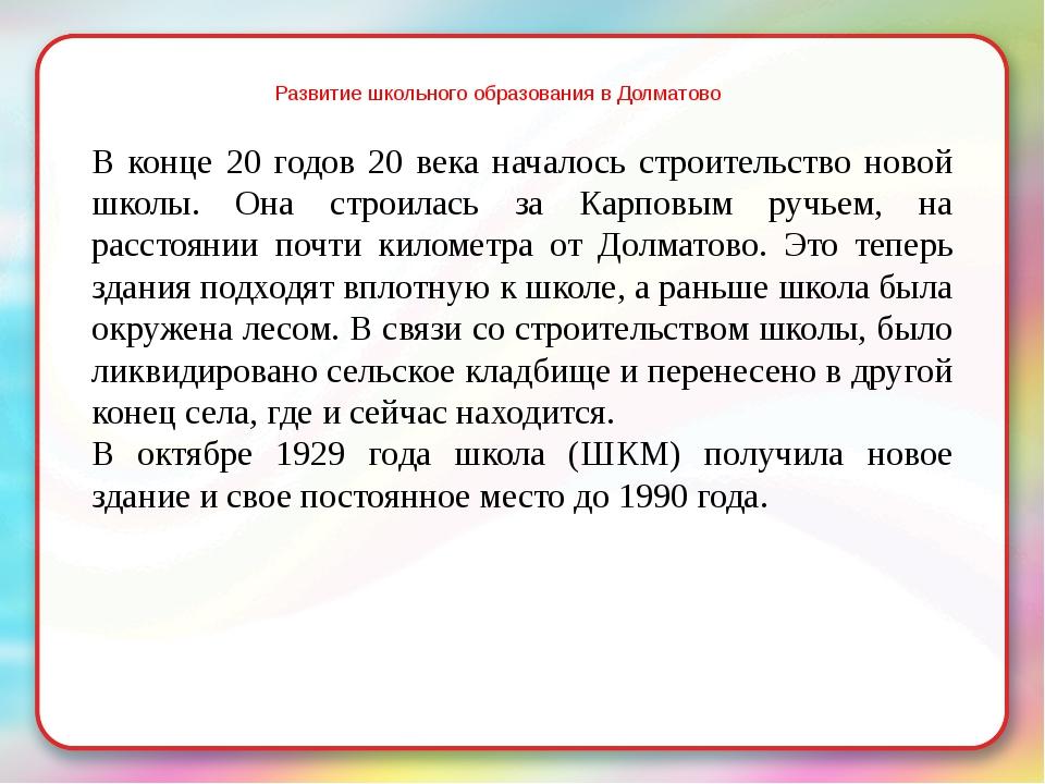 Развитие школьного образования в Долматово В конце 20 годов 20 века началось...