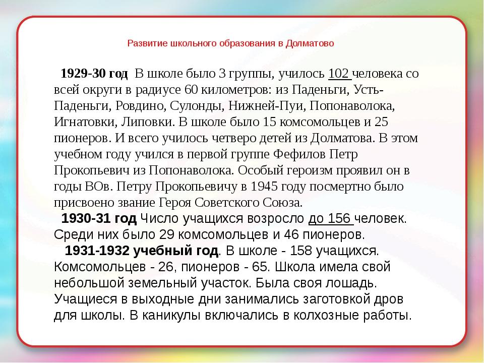 Развитие школьного образования в Долматово 1929-30 год В школе было 3 группы,...