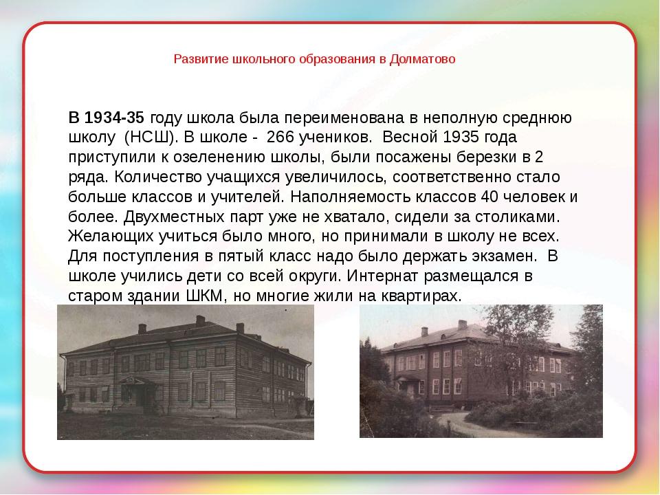Развитие школьного образования в Долматово В 1934-35 году школа была переимен...