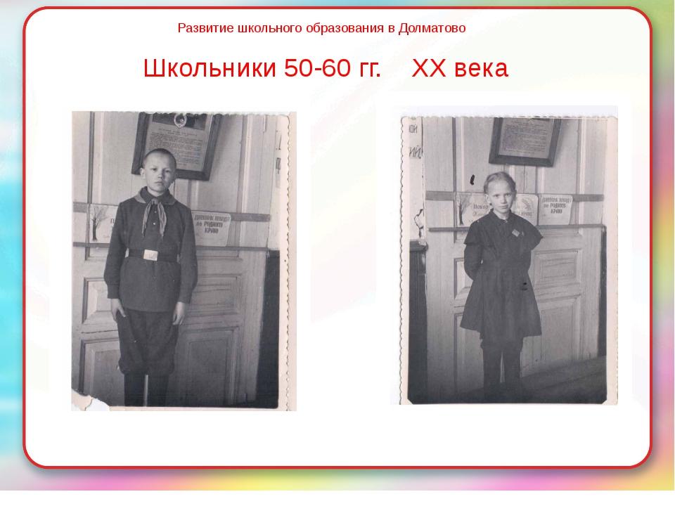 Развитие школьного образования в Долматово Школьники 50-60 гг. XX века На заг...