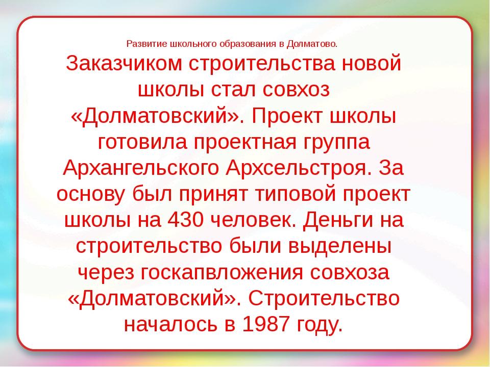 Развитие школьного образования в Долматово. Заказчиком строительства новой шк...