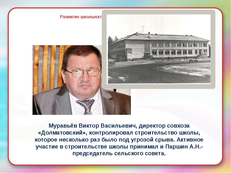 Развитие школьного образования в Долматово Муравьёв Виктор Васильевич, директ...