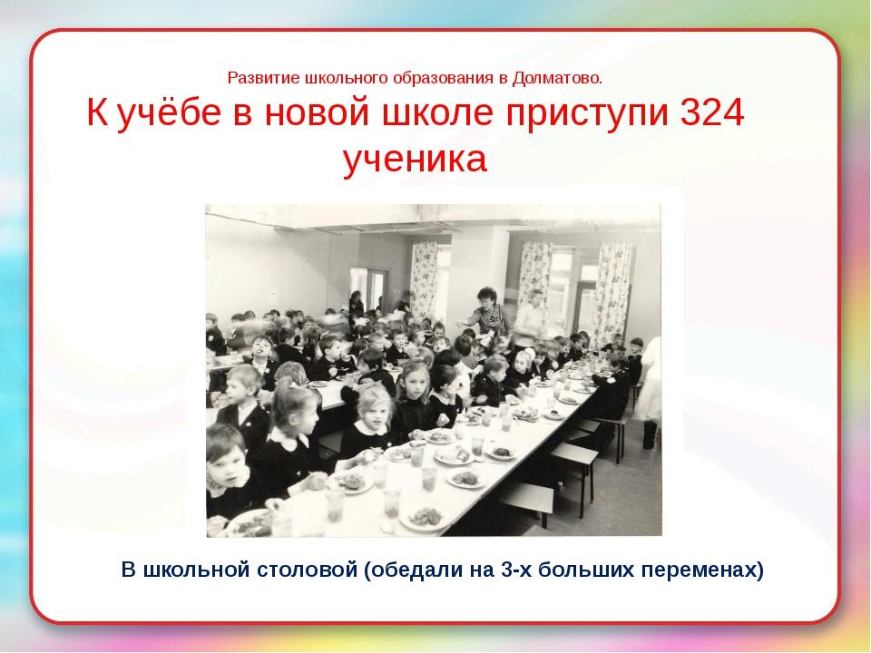 Развитие школьного образования в Долматово. К учёбе в новой школе приступи 32...