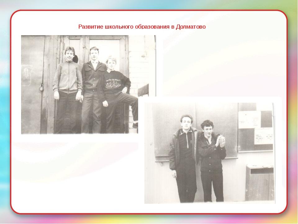 Развитие школьного образования в Долматово
