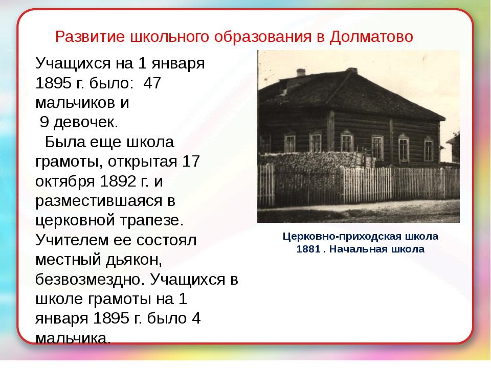 Развитие школьного образования в Долматово Церковно-приходская школа 1881 . Н...