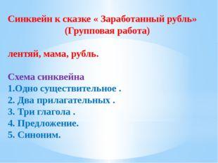 Синквейн к сказке « Заработанный рубль» (Групповая работа) лентяй, мама, рубл