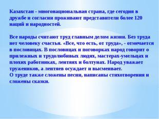 Казахстан - многонациональная страна, где сегодня в дружбе и согласии прожива