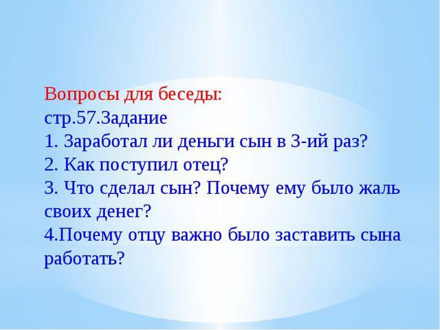 Вопросы для беседы: стр.57.Задание 1. Заработал ли деньги сын в 3-ий раз? 2....