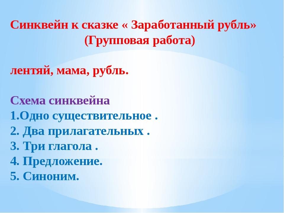 Синквейн к сказке « Заработанный рубль» (Групповая работа) лентяй, мама, рубл...