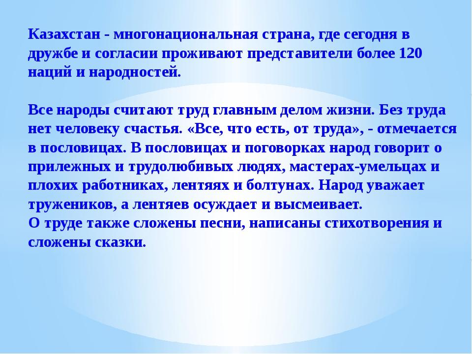 Казахстан - многонациональная страна, где сегодня в дружбе и согласии прожива...