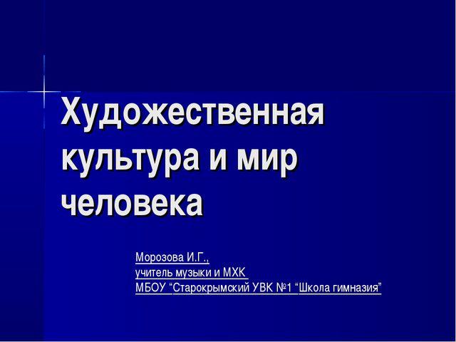 Художественная культура и мир человека Морозова И.Г., учитель музыки и МХК МБ...