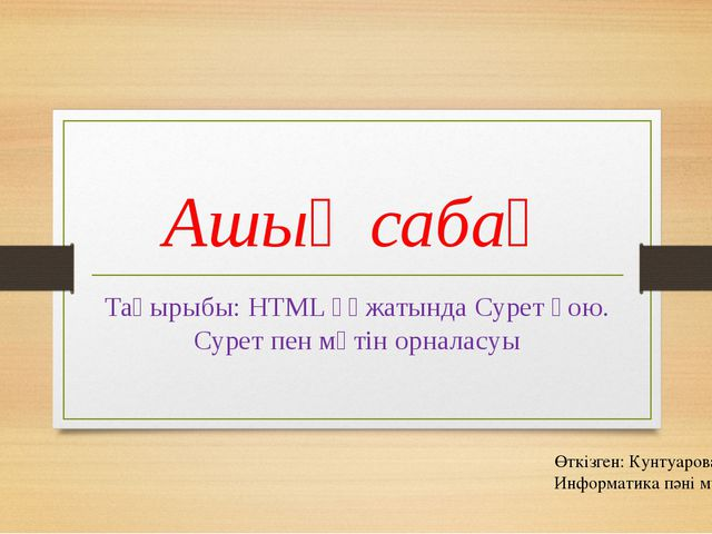 Ашық сабақ Тақырыбы: HTML құжатында Сурет қою. Сурет пен мәтін орналасуы Өткі...