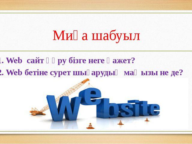 Миға шабуыл 1. Web сайт құру бізге неге қажет? 2. Web бетіне сурет шығарудың...