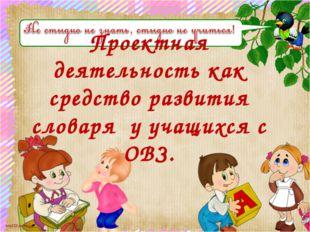 Проектная деятельность как средство развития словаря у учащихся с ОВЗ. scul3
